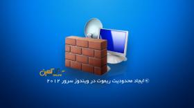 ایجاد محدودیت ریموت در ویندوز سرور 2012