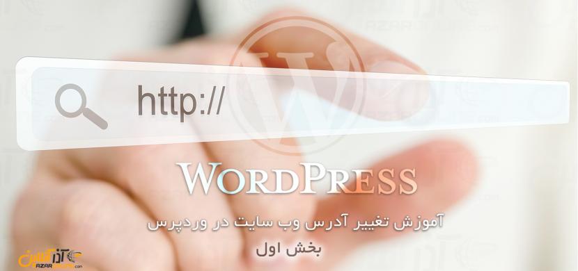 آموزش تغییر آدرس وب سایت در وردپرس