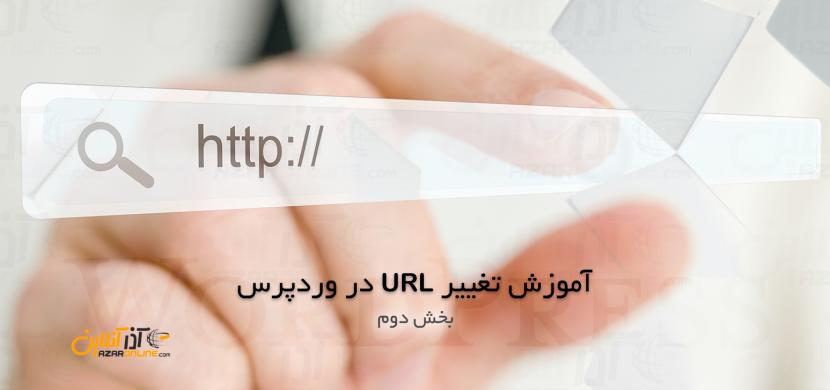 آموزش تغییر URL در وردپرس