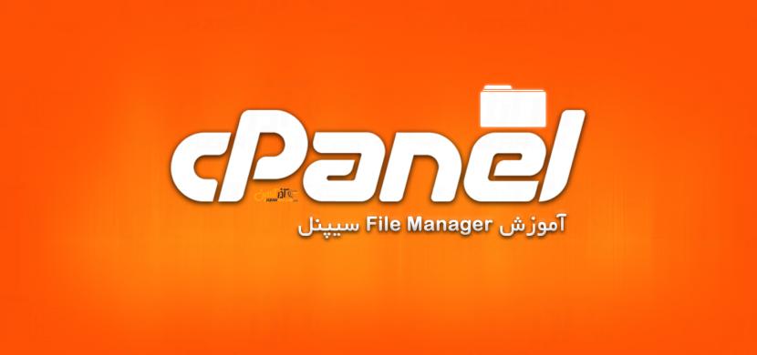 آموزش File Manager سیپنل لوگو
