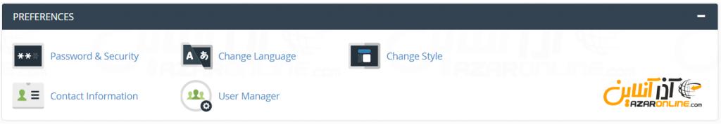 آشنایی با محیط Cpanel - بخش تنظیمات