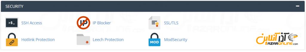 آشنایی با محیط Cpanel - بخش امنیت