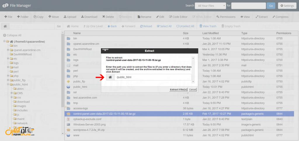 آموزش File Manager سیپنل - آن زیپ فایل