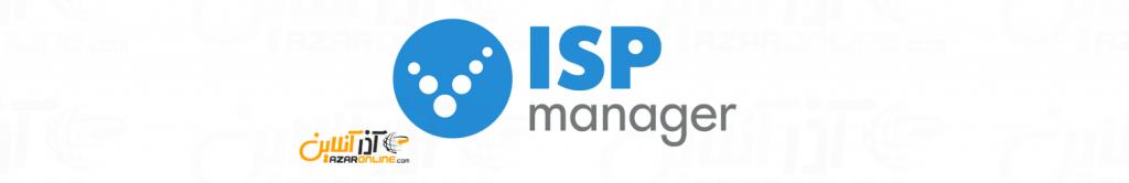 10 کنترل پنل رایگان وب هاست در لینوکس - لوگو ISPmanager