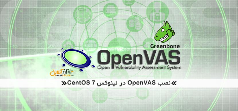 نصب OpenVAS در لینوکس CentOS 7