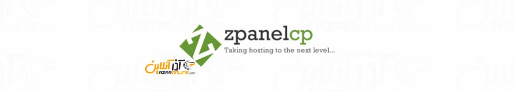 10 کنترل پنل رایگان وب هاست در لینوکس - لوگو Zpanel