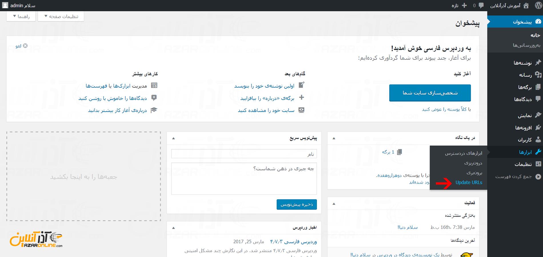 آموزش تغییر URL در وردپرس - تنظیمات افزونه Velvet blues update urls