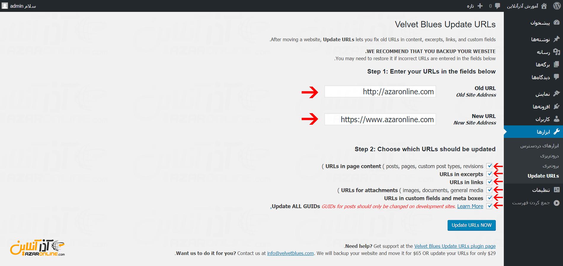 آموزش تغییر URL در وردپرس - آموزش افزونه Velvet blues update urls