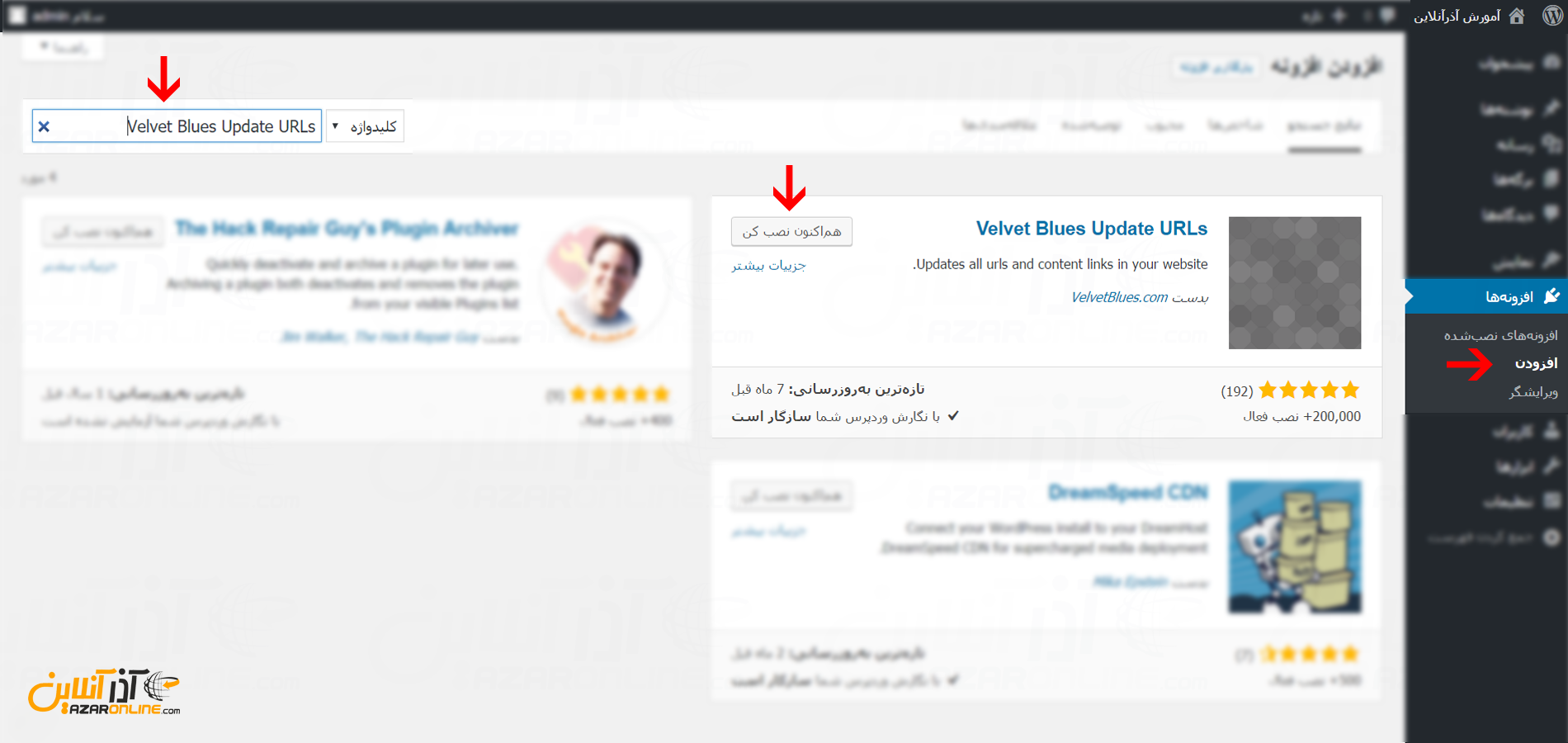 آموزش تغییر URL در وردپرس - دانلود افزونه Velvet blues update url