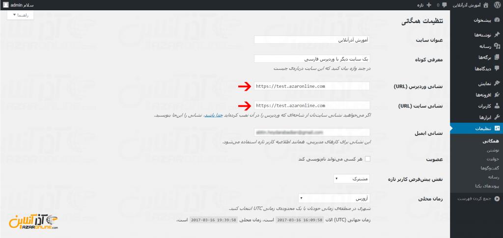 تغییر آدرس وب سایت در وردپرس از طریق داشبورد وردپرس