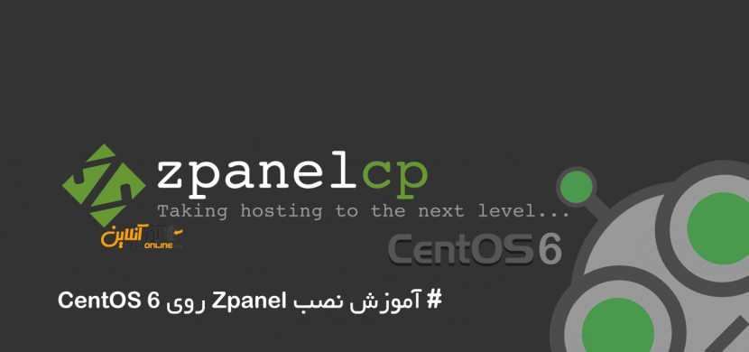 آموزش نصب Zpanel روی CentOS 6