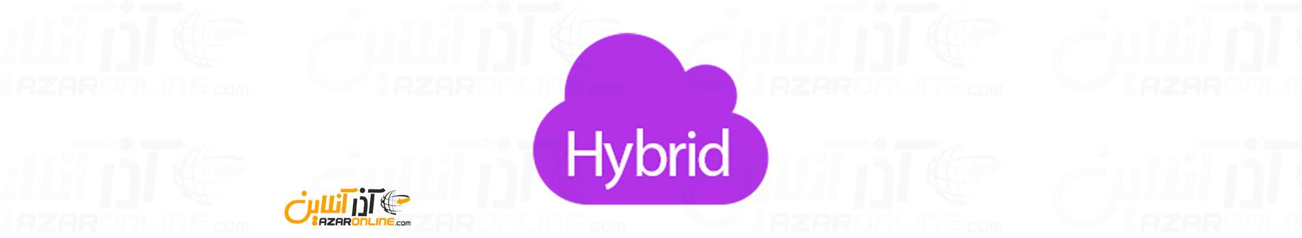ابر ترکیبی ( Hybrid Cloud )