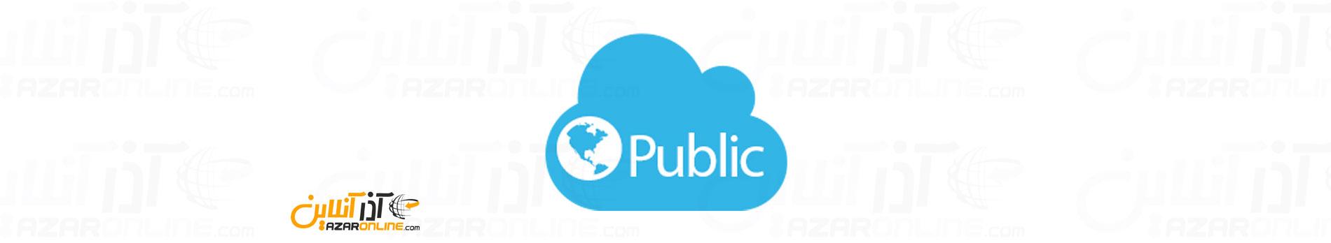 ابر عمومی ( Public Cloud )