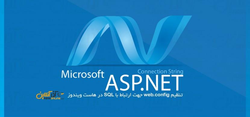 تنظیم web.config جهت ارتباط با SQL در هاست ویندوز