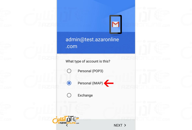 تنظیم اکانت ایمیل دامنه در اندروید - نوع اتصال