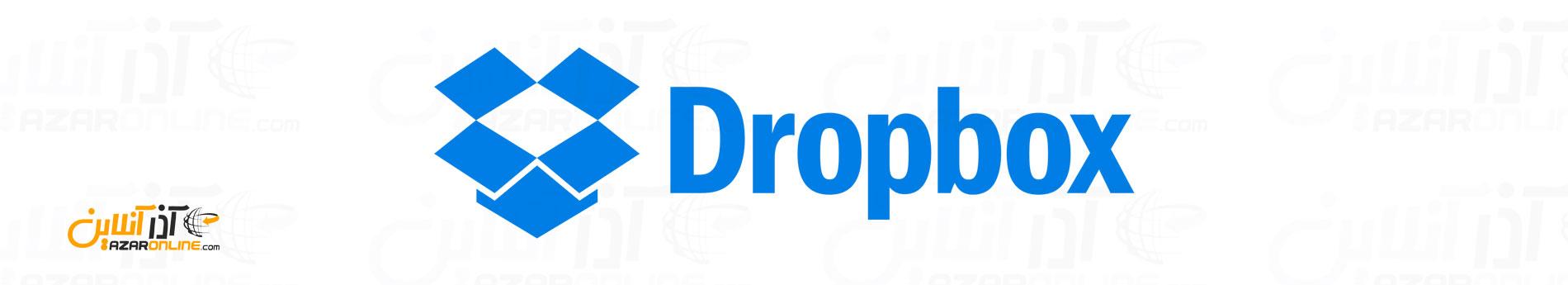 لوگو DropBox