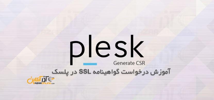 آموزش درخواست گواهینامه SSL در پلسک