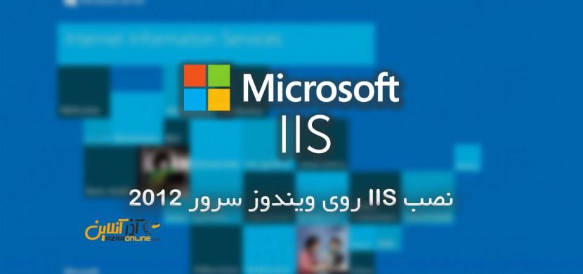 نصب IIS روی ویندوز سرور 2012