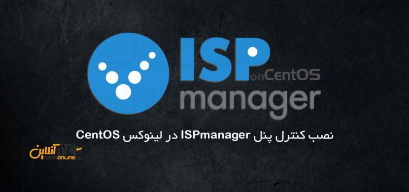 نصب کنترل پنل ISPmanager در لینوکس CentOS