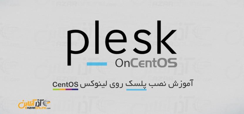 نصب پلسک روی لینوکس CentOS