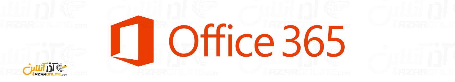 لوگو Office 365