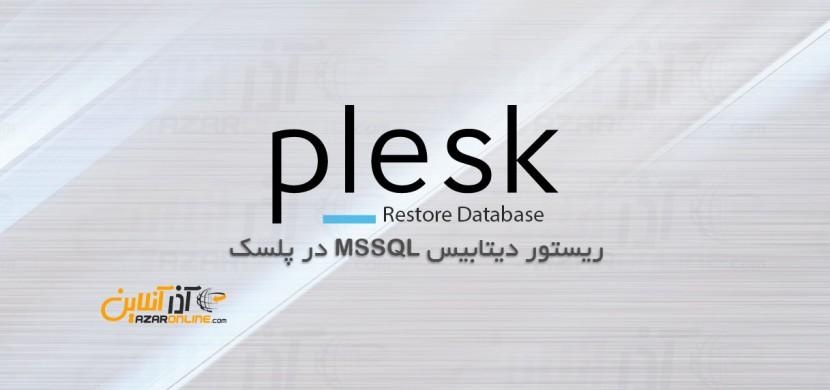 ریستور دیتابیس MSSQL در پلسک