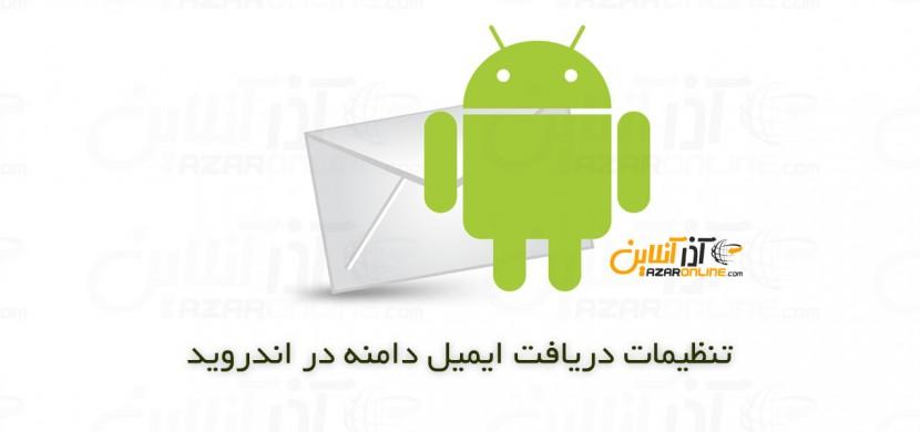 تنظیم اکانت ایمیل دامنه در اندروید