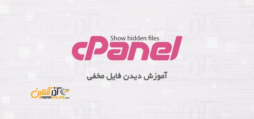دیدن فایل مخفی در cPanel