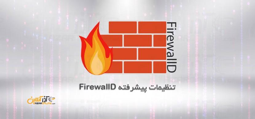 تنظیمات پیشرفته FirewallD