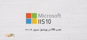 نصب IIS در ویندوز سرور 2016