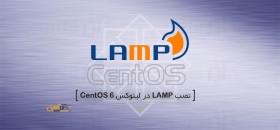 نصب LAMP در لینوکس CentOS 6