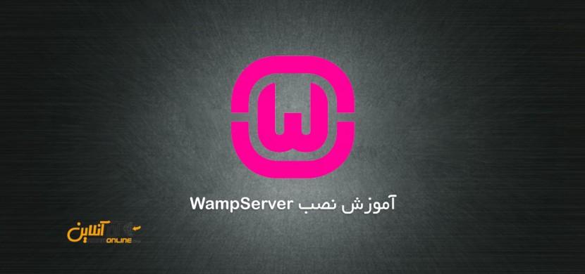 آموزش نصب WampServer