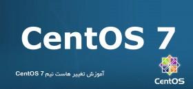 آموزش تغییر هاست نیم CentOS 7