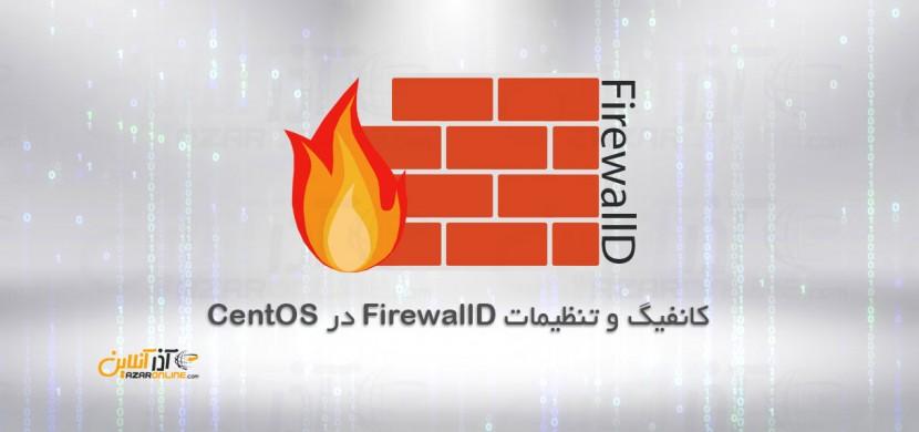 کانفیگ FirewallD در CentOS