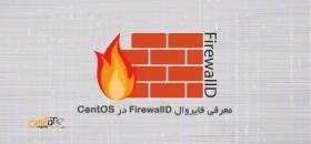 معرفی فایروال FirewallD در CentOS