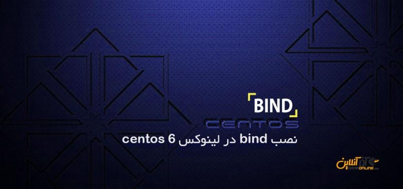 نصب bind در لینوکس centos 6