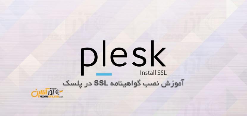 آموزش نصب SSL در پلسک
