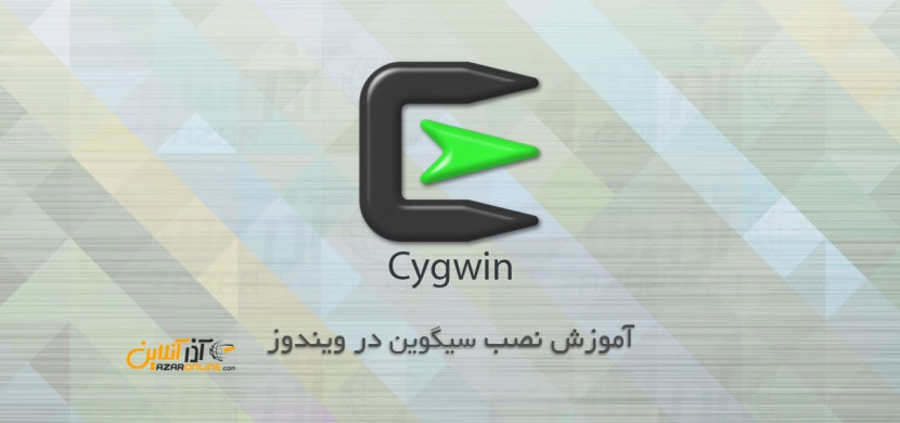 آموزش نصب cygwin در ویندوز