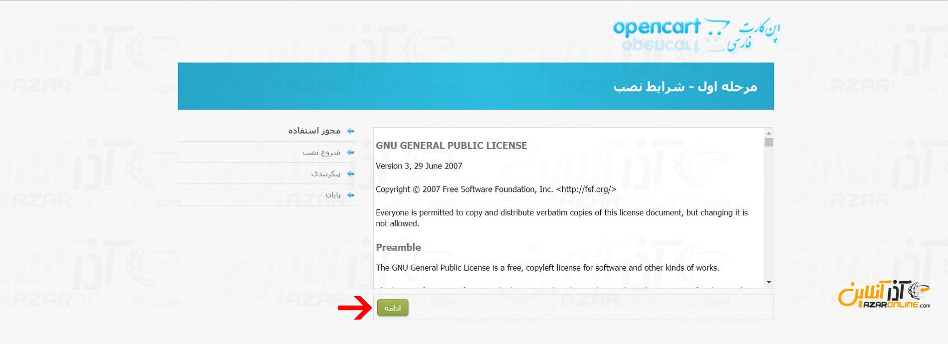 آموزش نصب فروشگاه ساز opencart - مرحله اول
