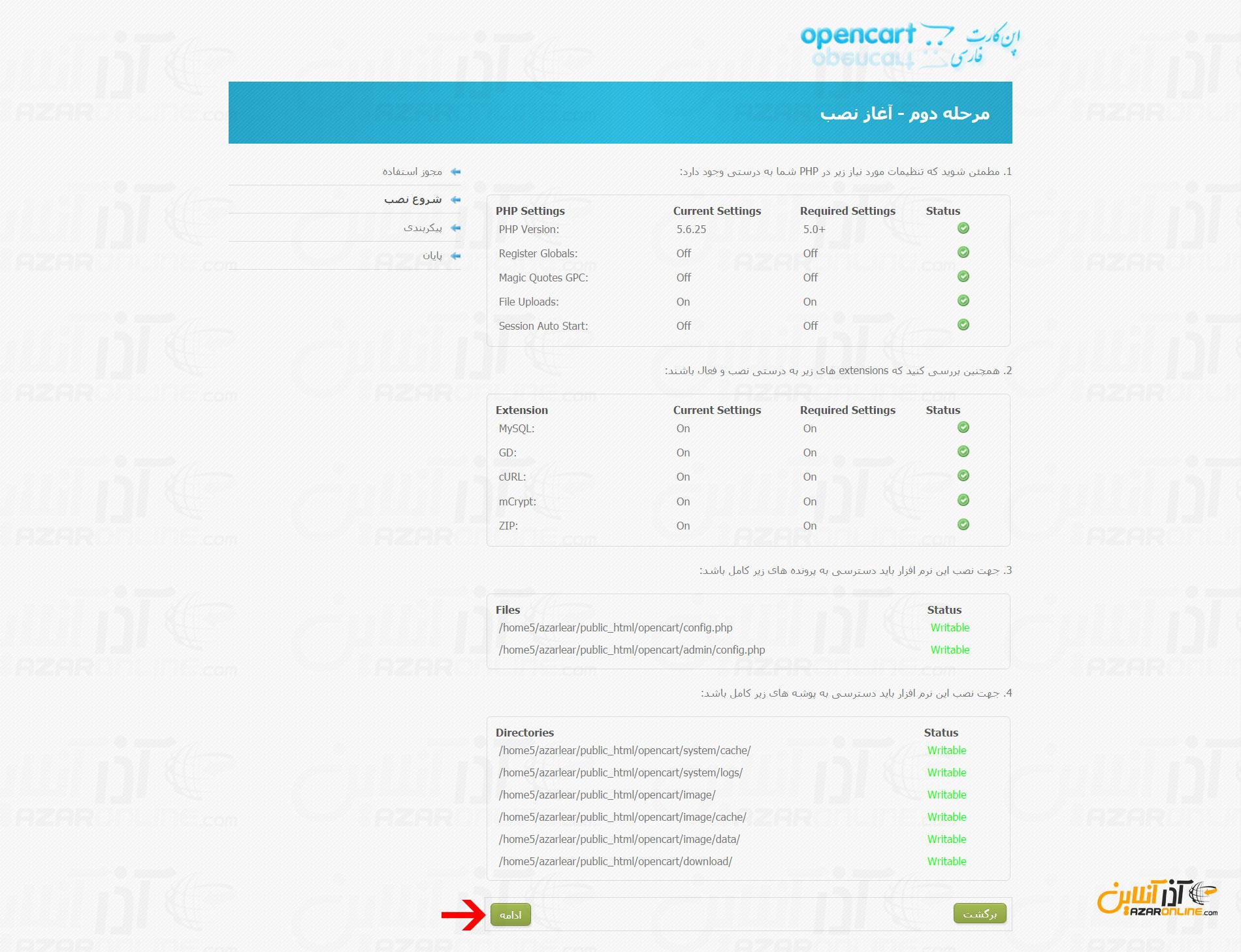 آموزش نصب فروشگاه ساز opencart - چک کردن شرایط نصب