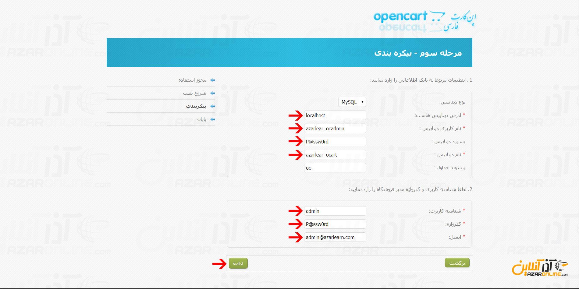 آموزش نصب فروشگاه ساز opencart - وارد کردن اطلاعات دیتابیس و یوزر و پسورد داشبورد