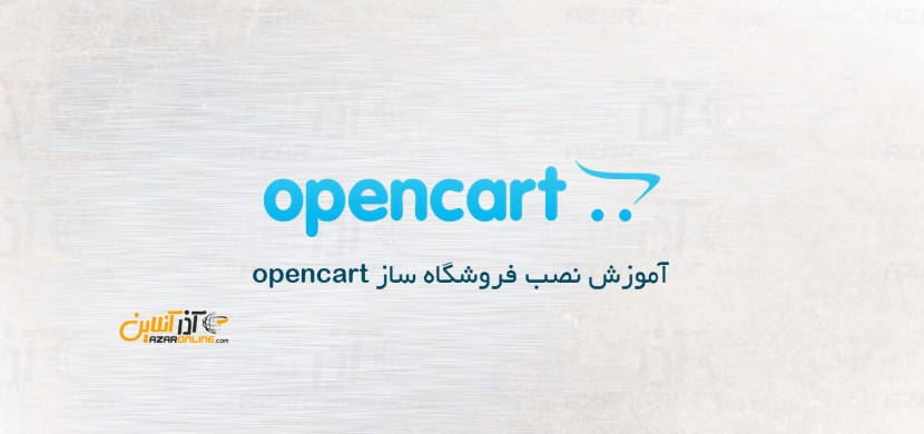 آموزش نصب فروشگاه ساز opencart