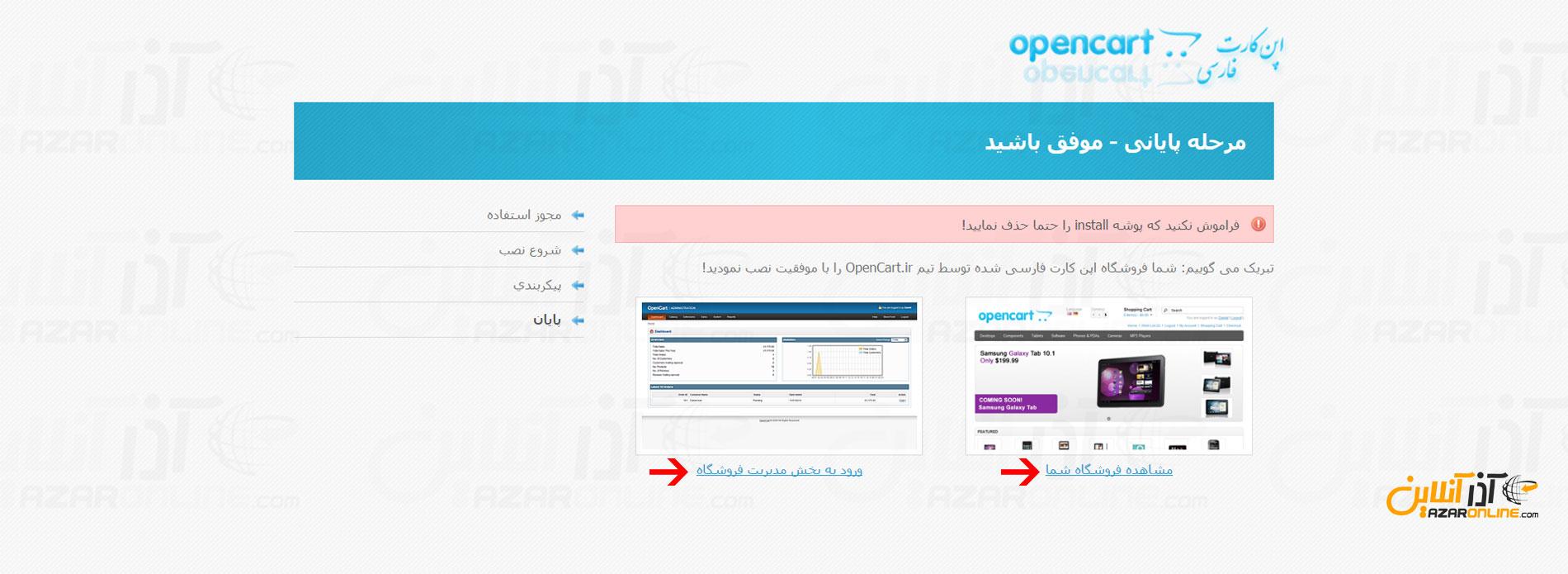 آموزش نصب فروشگاه ساز opencart - opencart نصب شد