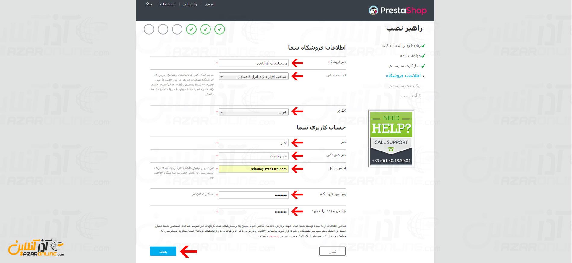 وارد کردن اطلاعات فروشگاه - آموزش نصب پرستاشاپ