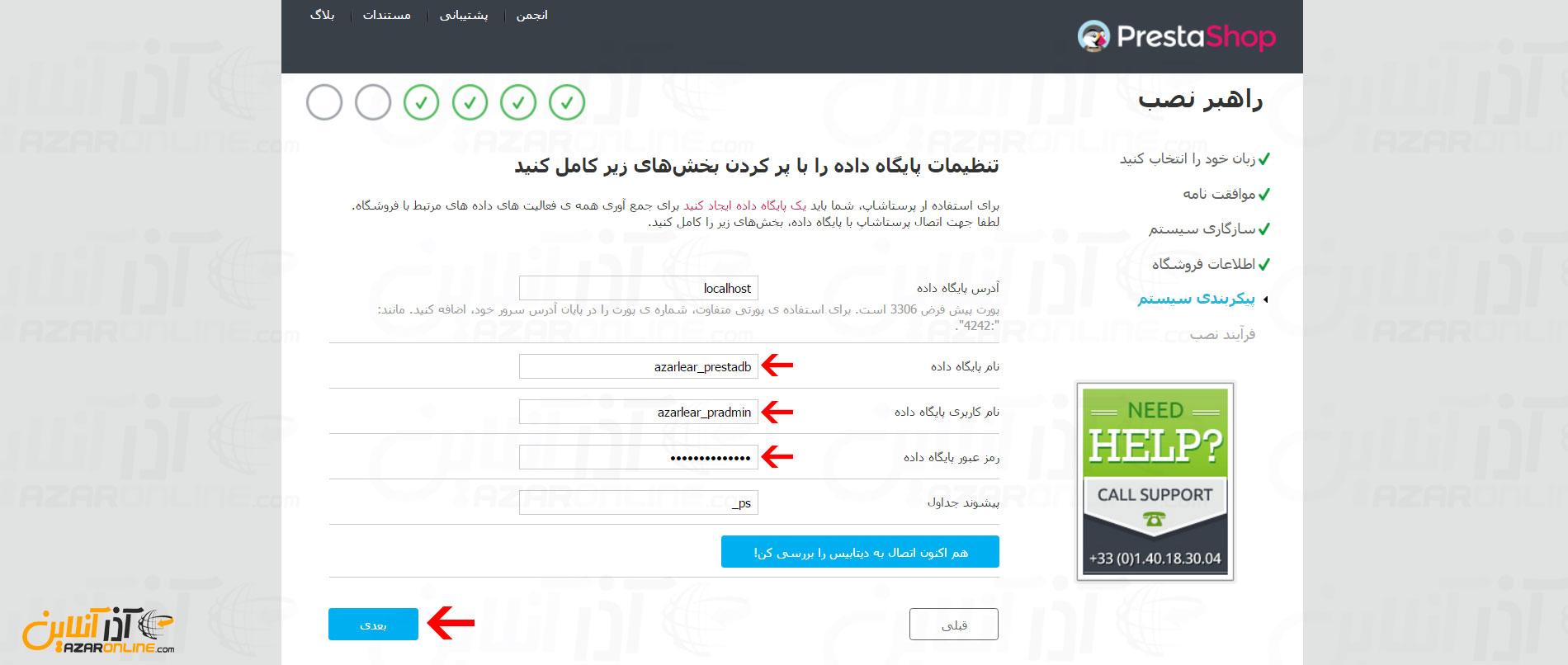 وارد کردن اطلاعات دیتابیس prestashop - آموزش نصب پرستاشاپ