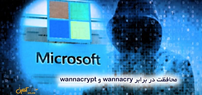 محافظت در برابر wannacry و wannacrypt