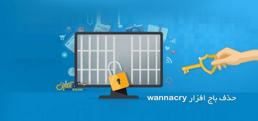 حذف باج افزار wannacry