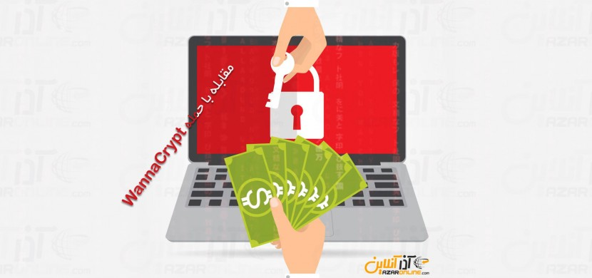 مقابله با حمله Wannacrypt و Wannacry 2.0