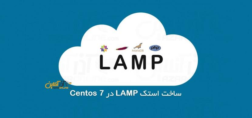 ساخت استک LAMP در Centos 7