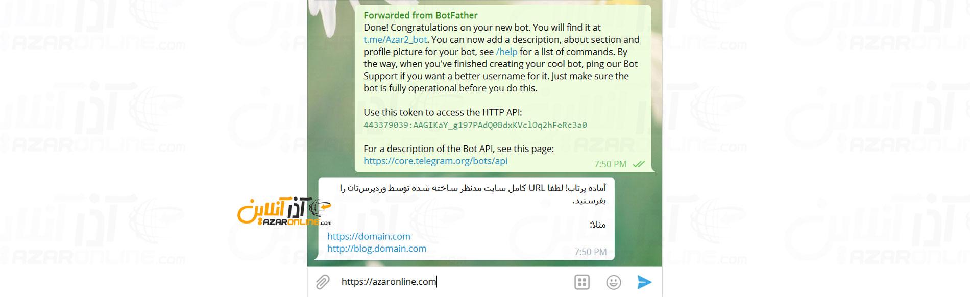 وارد کردن URL سایت وردپرسی